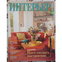 Журнал Интерьер дизайн 3.97 . Подарок к покупке