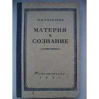 Ф. Хасхачих Материя и сознание 1951 год