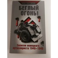 Беглый Огонь. Записки Немецкого Артиллериста 1940-1945