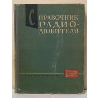Справочник радиолюбителя, ред А.А. Куликовский, 1961 г, МРБ 394