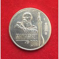 Казахстан. 50 тенге. 2003. Махамбет Утемисов. 200 лет