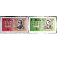Литва 1993 г. Йонас Басанавичюс (1851-1927), Й. Вилейшис (1872-1942). **