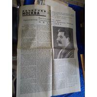 Газета Вечерняя Москва, 3.07.1941 г.