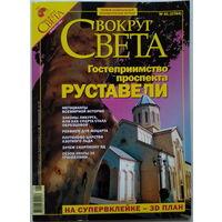 Журнал Вокруг света #1-2006