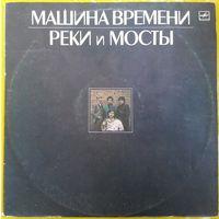2LP Рок-группа МАШИНА ВРЕМЕНИ - Реки и мосты (1987)