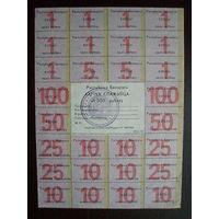 Картка спажыўца 500 руб.