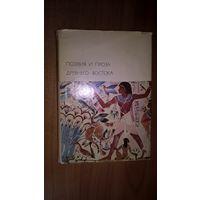 Поэзия и проза Древнего Востока. Серия: Библиотека всемирной литературы
