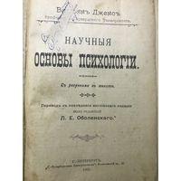 Научные основы психологии  ВИЛЬЯМ ДЖЕМС 1902г СПБ ред ОБОЛЕНСКОГО
