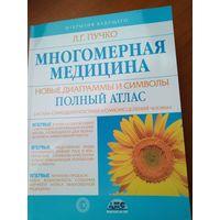 Многомерная медицина