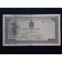 500 лей 1941г.
