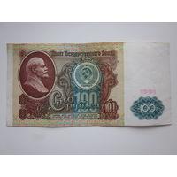 100 РУБЛЕЙ 1991 ГОД (ББ)