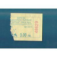 Билет на проезд (Болгария)