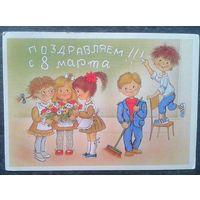 Фирсанова И. Поздравляем с 8 марта! 1988 г. Чистая.