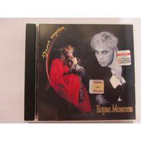 Борис Моисеев – Дитя порока (1999, CD, Universal)