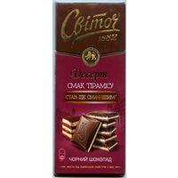 Обёртка от шоколада - Свиточ. Десерт. Тирамису