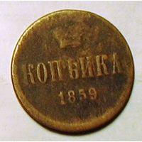 Копейка 1859 РИ