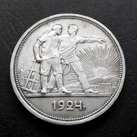 1 рубль 1924 г. ПЛ. #003