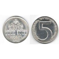 Израиль 5 лир 1973 года Вавилонская ханукальная лампа-серебро