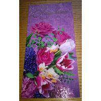 Поздравляем (розы,тюльпаны, сирень)