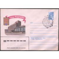 ХМК + СГ. СССР 1981. 200 лет Подольску. СГ Подольск