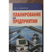 Планирование на предприятии. Э.А. Афитов. 2001г