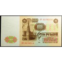СССР, 100 рублей 1961 год, серия БЧ