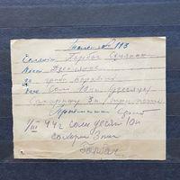 R.  Беларусия  1944 год окупация немцами талон на продукты