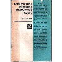 Хроническая венозная недостаточность / Лидский А.Т.- М.:Медицина.- 1969.- 95 с.