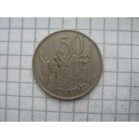 Эфиопия 50 центов 1977г.