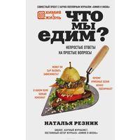 Наталья Резник. Что мы едим? Непростые ответы на простые вопросы