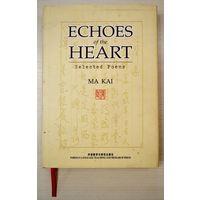 Ma Kai. Echoes of the Heart. Selected Poems (Поэзия. На китайском и английском)
