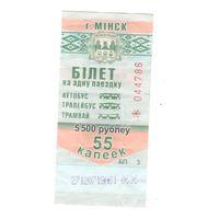 Билет на одну поездку 55 копеек (5500 рублей). Возможен обмен