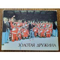"Набор открыток ""Золотая дружина"" (1986)"