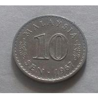 10 сен, Малайзия 1967 г.