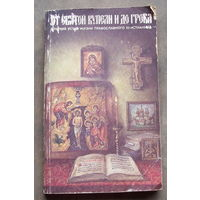 Культовая литература.