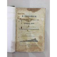 О покоянии, причащении святых Христовых таин и исправлении жизни МОСКВА 1909 год