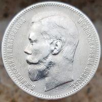 Рубль 1900 (Ф.З)
