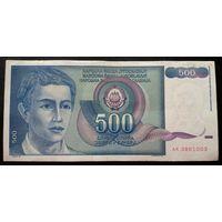 Югославия 500 динар 1990 (P106) VF