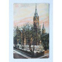 Либава католическая церковь 1908