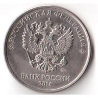 5 рублей 2016 ММД РФ Россия