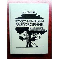 Книга. Русско-немецкий разговорник.