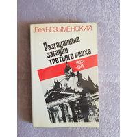 """Лев Безыменский """"Разгаданные загадки третьего рейха 1933-1941"""""""