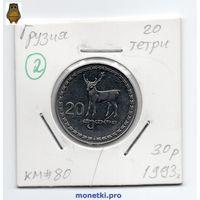 20 тетри Грузия 1993 года (#2)