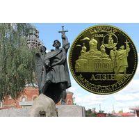 """Проект """"113 ГОРОДОВ"""" - #11 1 Борисовский рубль."""