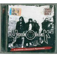 MP3 Чёрный Обелиск - 5 Альбомов С Анатолием Крупновым (2006) Thrash, Heavy Metal