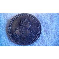 Росийская империя 1 рубль 1747г. Елисавета. (копия). распродажа