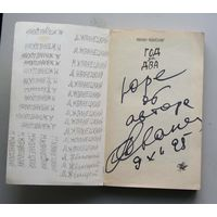"""Книга с автографом Михаил Жванецкий """" Год за два """" 1989 год"""
