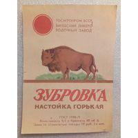056 Этикетка от спиртного БССР СССР Витебск