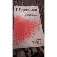 Гурджиев Георгий. Беседы с учениками