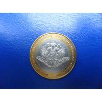 10 рублей 2002 г.-МИД
